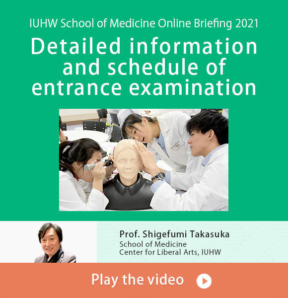 Detailed information and schedule of entrance examination, IUHW School of Medicine Briefing 2020